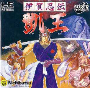 Iga Ninden Gaou - Turbo CD (Japan)