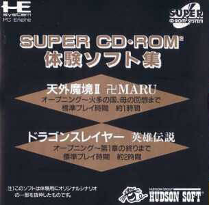 Super CD-ROM2 Taiken Soft-shuu - Turbo CD (Japan)