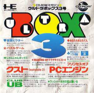 Ultrabox 3-gou - Turbo CD (Japan)