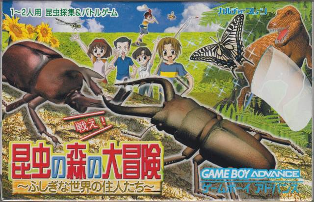Konchuu no Mori no Daibouken: Fushigi na Sekai no Juunintachi - Game Boy Advance (Japan)