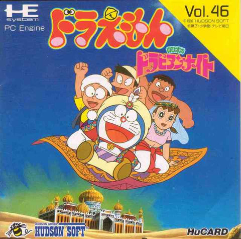 Doraemon: Nobita no Dorabian Night - TurboGrafx-16 (Japan)