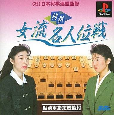 Shogi Joryuu Meijin Kuraisen - PlayStation (Japan)