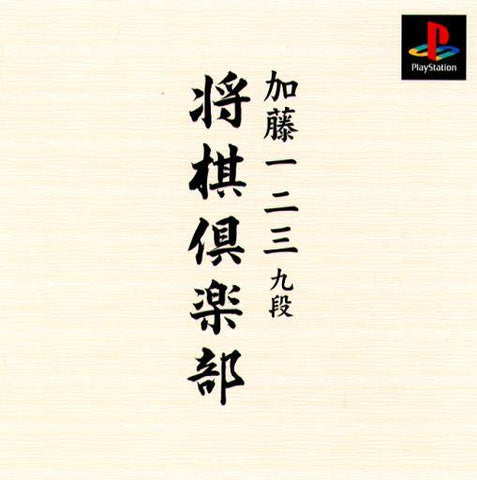 Katou Hifumi Kudan: Shogi Club - PlayStation (Japan)