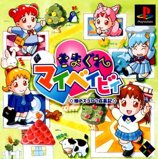 Kimagure My Baby - PlayStation (Japan)
