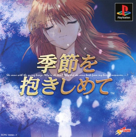 Kisetsu o Dakishimete (Yarudora Series Vol. 2) - PlayStation (Japan)