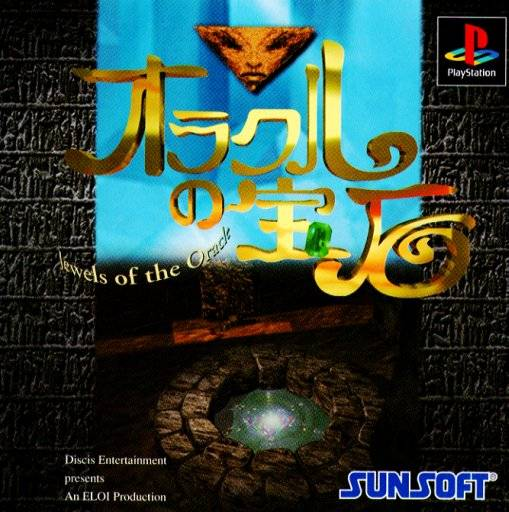 Oracle no Houseki: Jewels of the Oracle - PlayStation (Japan)