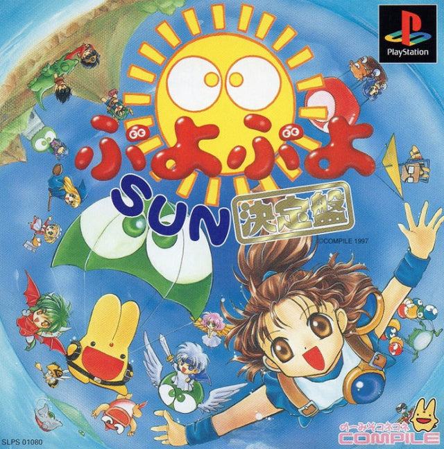 Puyo Puyo Sun Ketteiban - PlayStation (Japan)