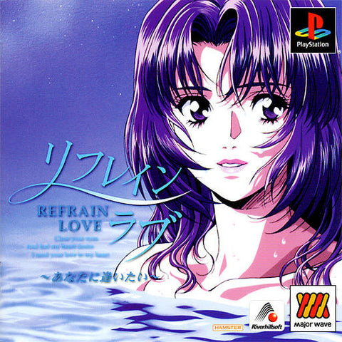 Refrain Love: Anata ni Aitai (Major Wave 1500) - PlayStation (Japan)