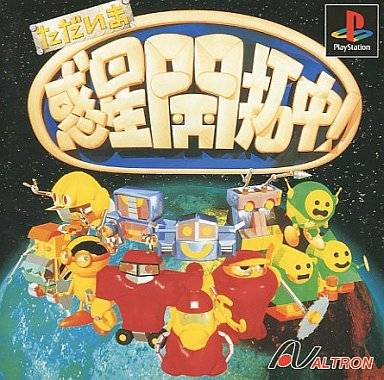 Tadaima Wakusei Kaitakuchuu! - PlayStation (Japan)