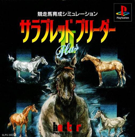 Thoroughbred Breeder II Plus - PlayStation (Japan)