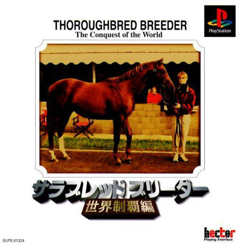 Thoroughbred Breeder: Sekai Seiha-hen - PlayStation (Japan)