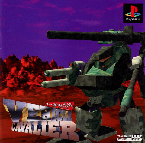 Vehicle Cavalier - PlayStation (Japan)