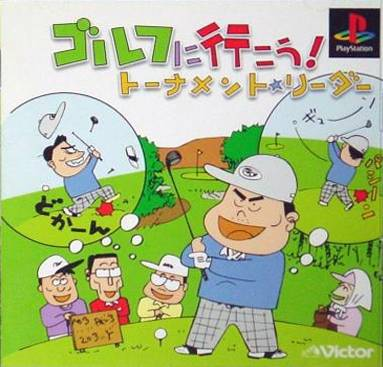Golf ni Ihou! Tournament Leader - PlayStation (Japan)