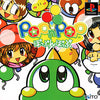 Pop 'n' Pop (Reprint) - PlayStation (Japan)