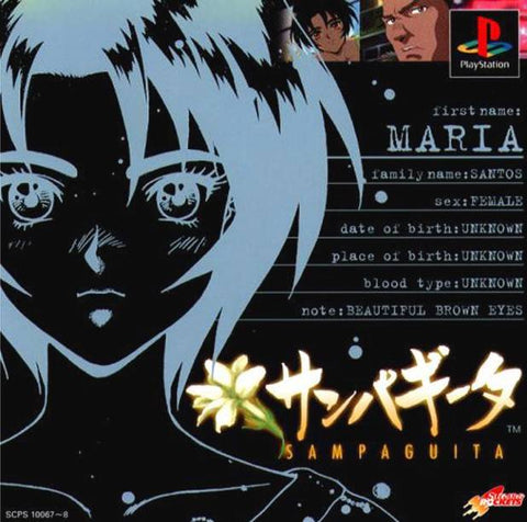Sampaguita (Yarudora Series Vol. 3) - PlayStation (Japan)