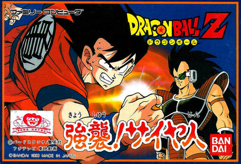 Dragon Ball Z: Kyoushuu! Saiyajin - Nintendo Famicom (Japan) [USED]