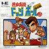 Nekketsu Koukou Dodge Ball-Bu: PC Bangai-hen - TurboGrafx-16 (Japan)