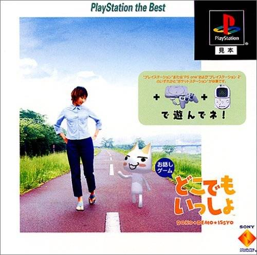 Doko Demo Issho (PlayStation the Best) - PlayStation (Japan)
