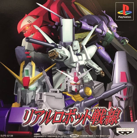 Real Robot Battle Line - PlayStation (Japan)