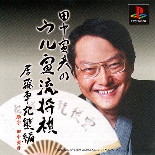 Tanaka Torahiko no Uru Tora Ryuu Shogi - PlayStation (Japan)