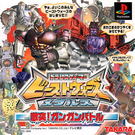 Transformers: Beast Wars Metals - PlayStation (Japan)