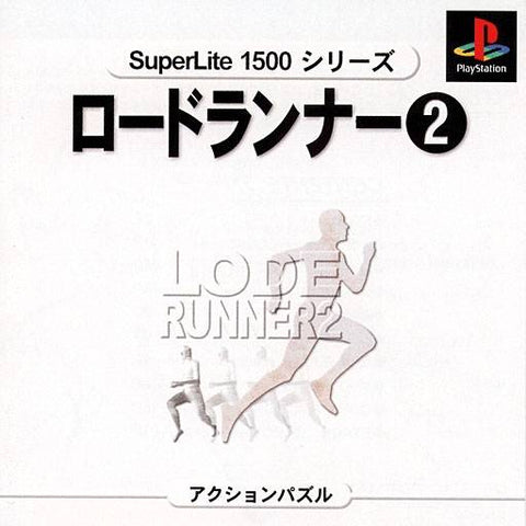 Lode Runner 2 (SuperLite 1500 Series) - PlayStation (Japan)