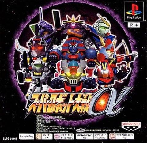 Super Robot Taisen Alpha (PSOne Books) - PlayStation (Japan)
