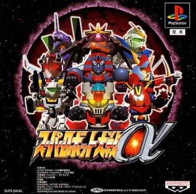 Super Robot Taisen Alpha - PlayStation (Japan)