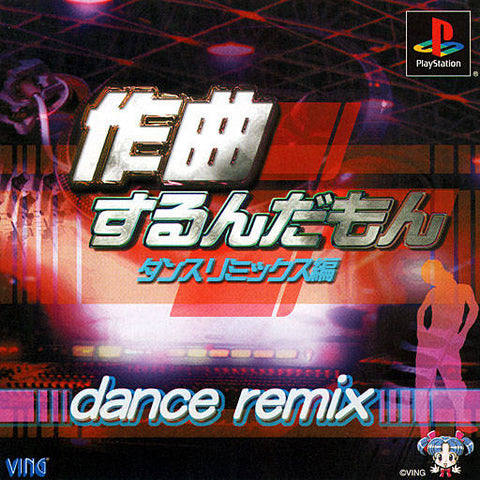 Sakkyoku Surun Damon: Dance Remix Hen - PlayStation (Japan)