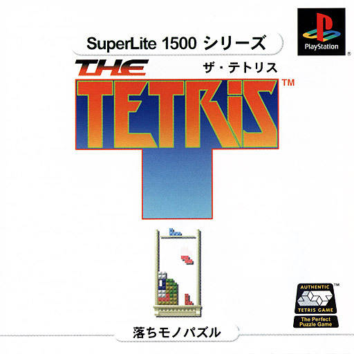 The Tetris (SuperLite 1500 Series) - PlayStation (Japan)