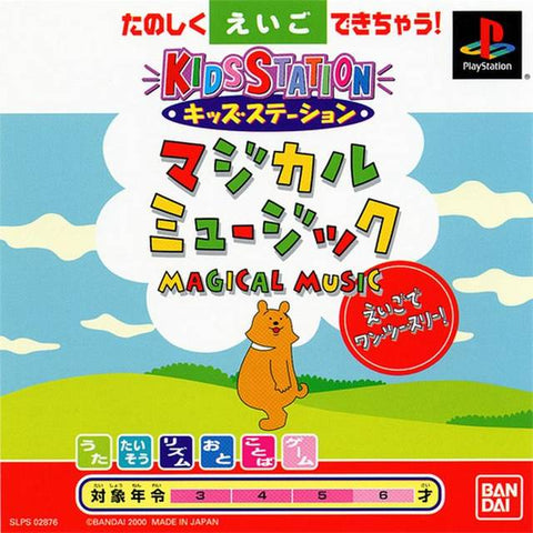 Kids Station: Magical Music Eigo de One - Two - Three! - PlayStation (Japan)