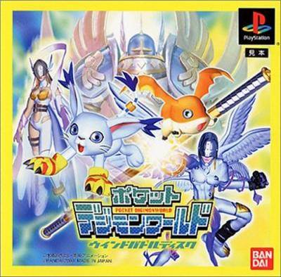 Pocket Digimon World: Wind Battle Disc - PlayStation (Japan)
