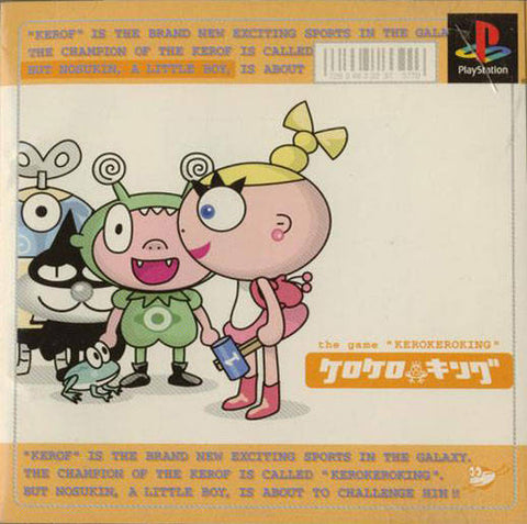 Kero Kero King - PlayStation (Japan)