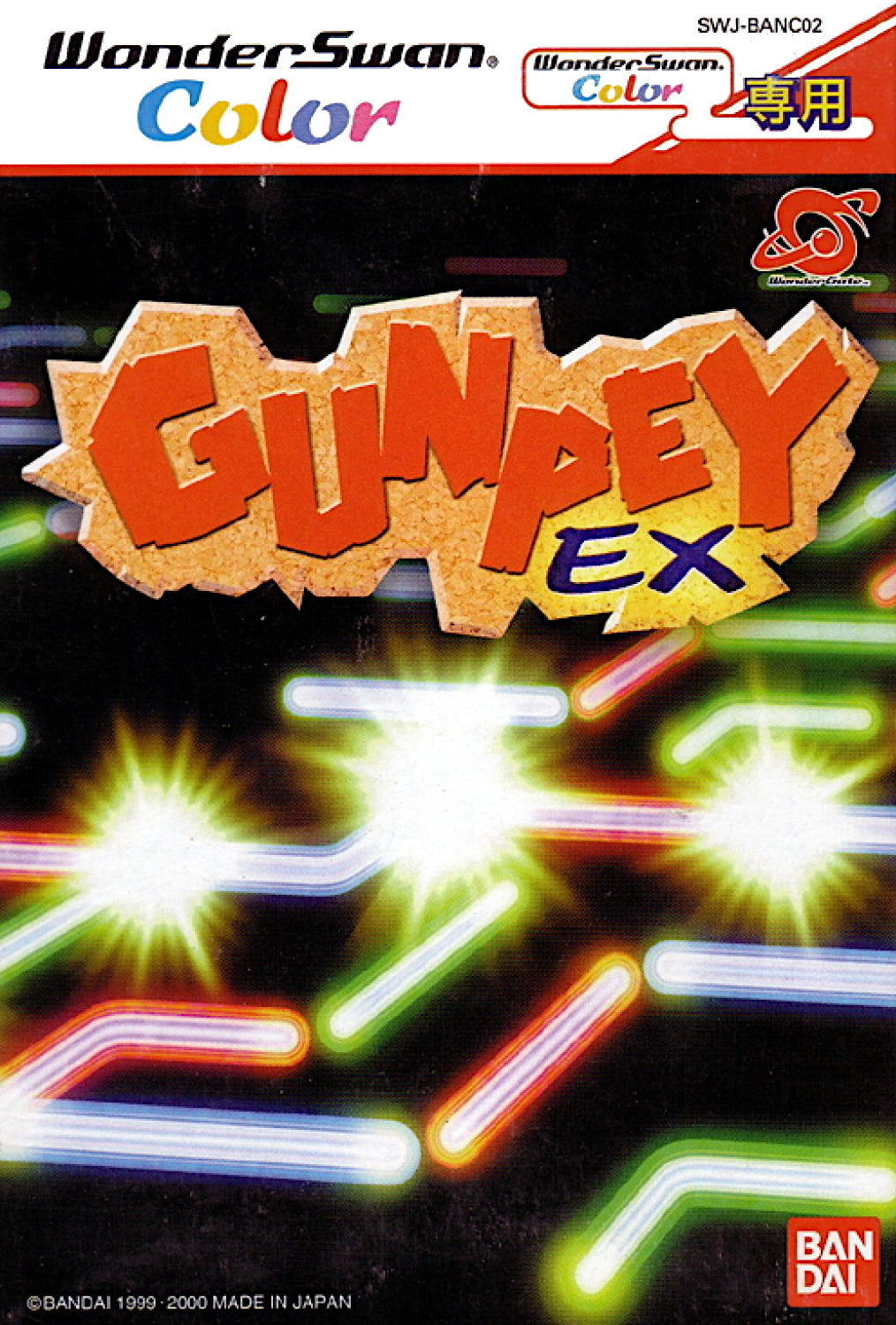Gunpey EX - WonderSwan Color (Japan)