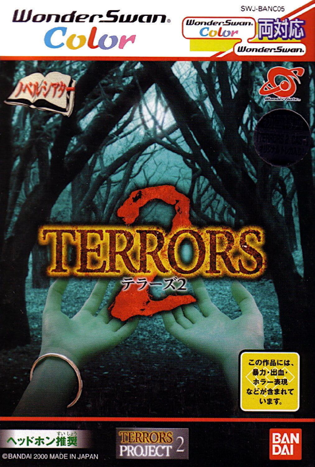Terrors 2 - WonderSwan Color (Japan)