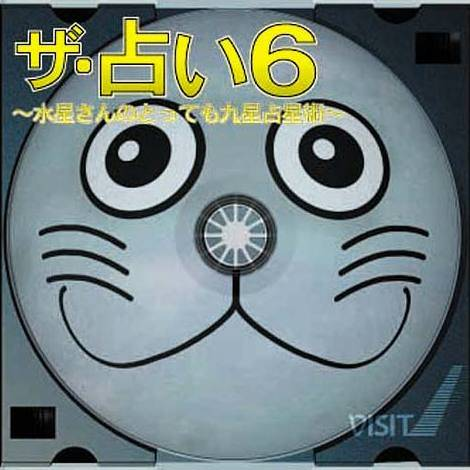 The Uranai 6: Suisei-san no Tottemo Maruhoshi Senseijutsu - PlayStation (Japan)