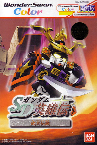 SD Gundam Eiyuuden: Musha Densetsu - WonderSwan Color (Japan)