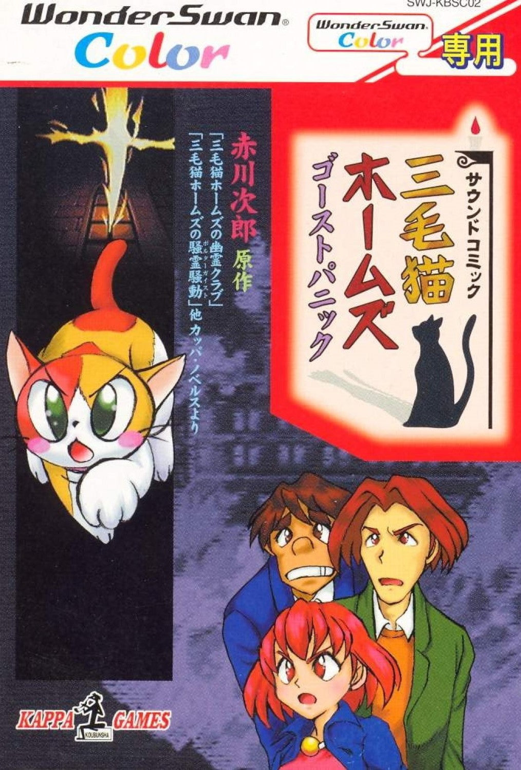 Mikeneko Holmes: Ghost Panic - WonderSwan Color (Japan)