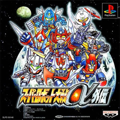 Super Robot Taisen Alpha Gaiden - PlayStation (Japan)