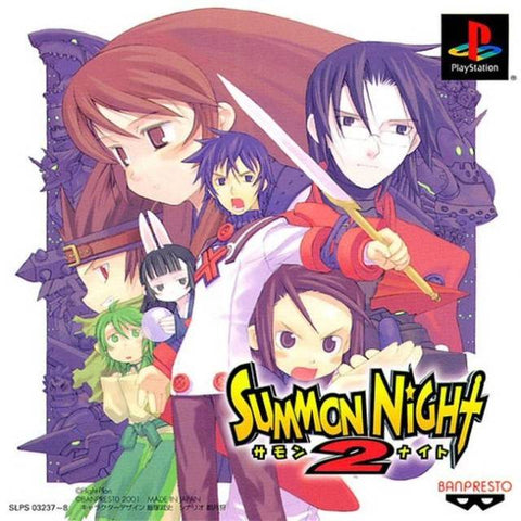 Summon Night 2 - PlayStation (Japan)