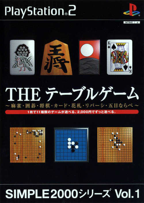 Simple 2000 Series Vol. 1: The Table Game - PlayStation 2 (Japan)