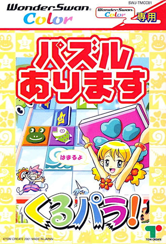 Kurupara! - WonderSwan Color (Japan)