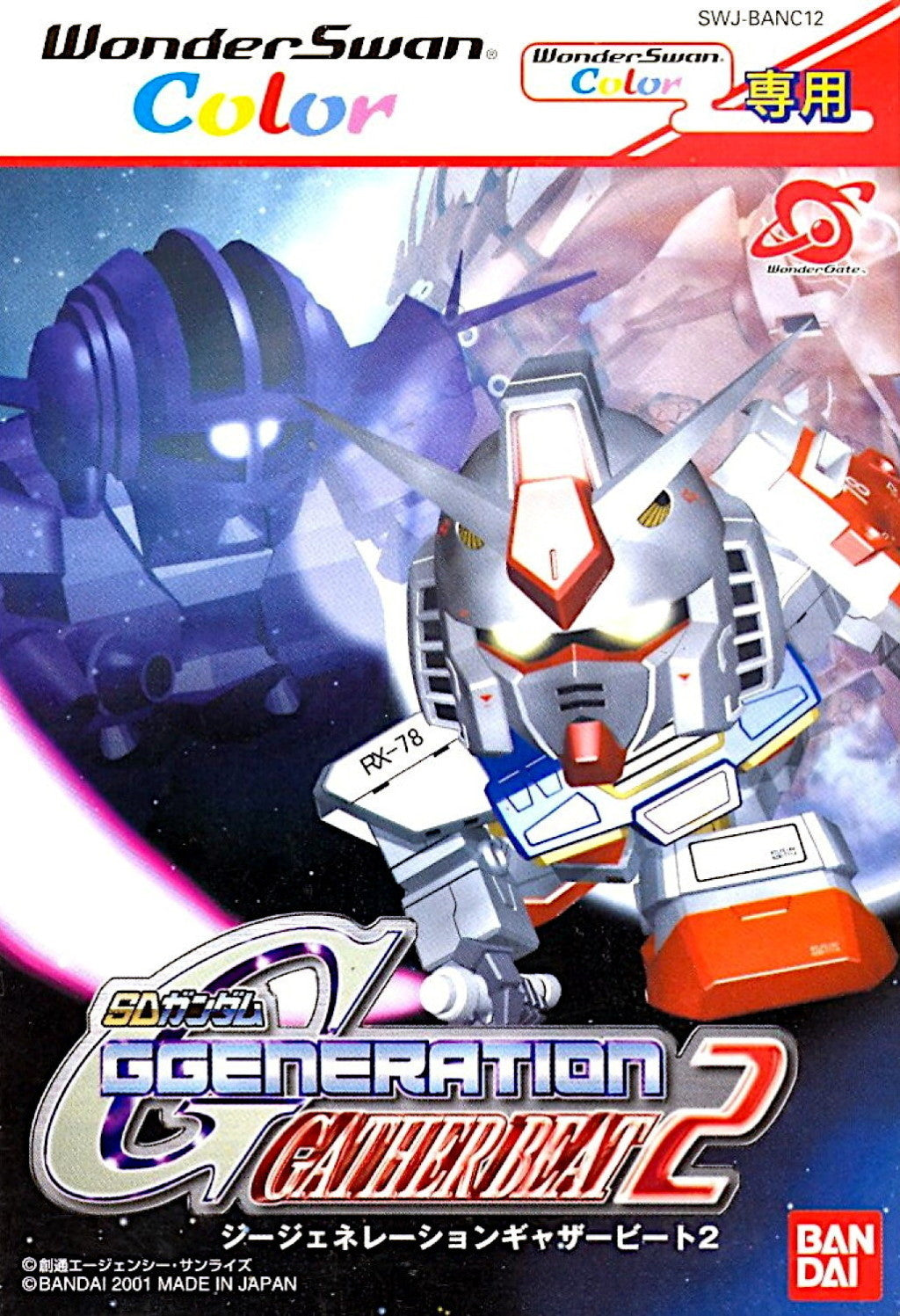 SD Gundam G Generation: Gather Beat 2 - WonderSwan Color (Japan)