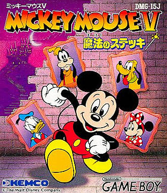Mickey Mouse: Magic Wands! - Game Boy (Platformer, 1993, JP )