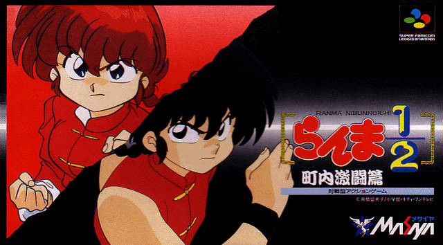 Ranma 1/2: Chounai Gekitou Hen - Super Famicom (Japan) [USED]