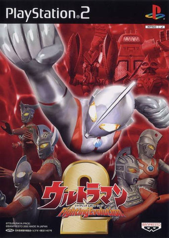 Ultraman Fighting Evolution 2 - PlayStation 2 (Japan)