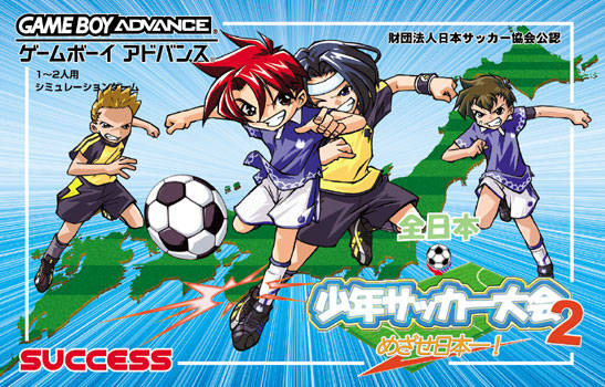 Zen-Nippon Shounen Soccer Taikai 2: Mezase Nippon Ichi! - Game Boy Advance (Sports, 2002, JP )
