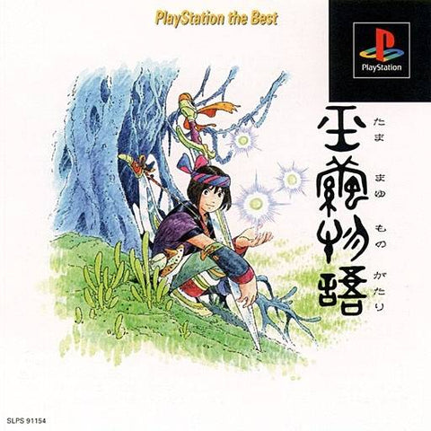 Tamamayu Monogatari (PlayStation the Best) - PlayStation (Japan)