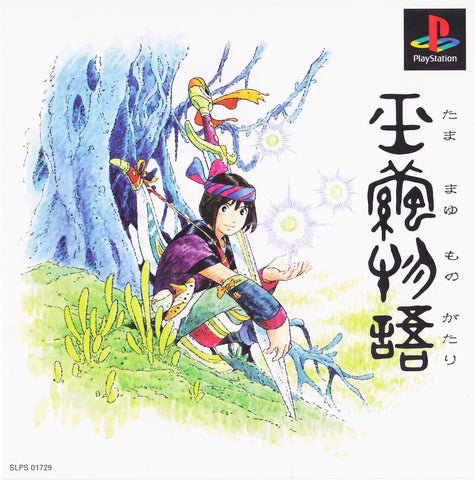 Tamamayu Monogatari - PlayStation (Japan)