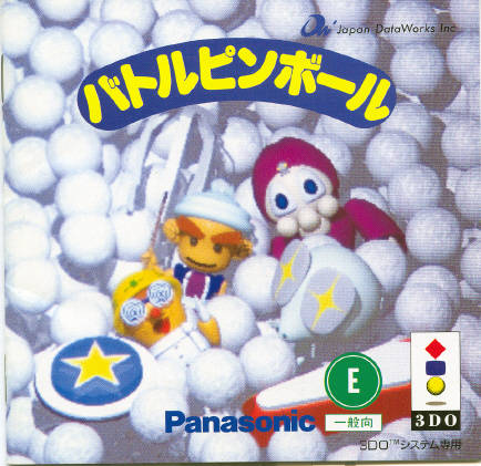 Battle Pinball - 3DO (Japan)